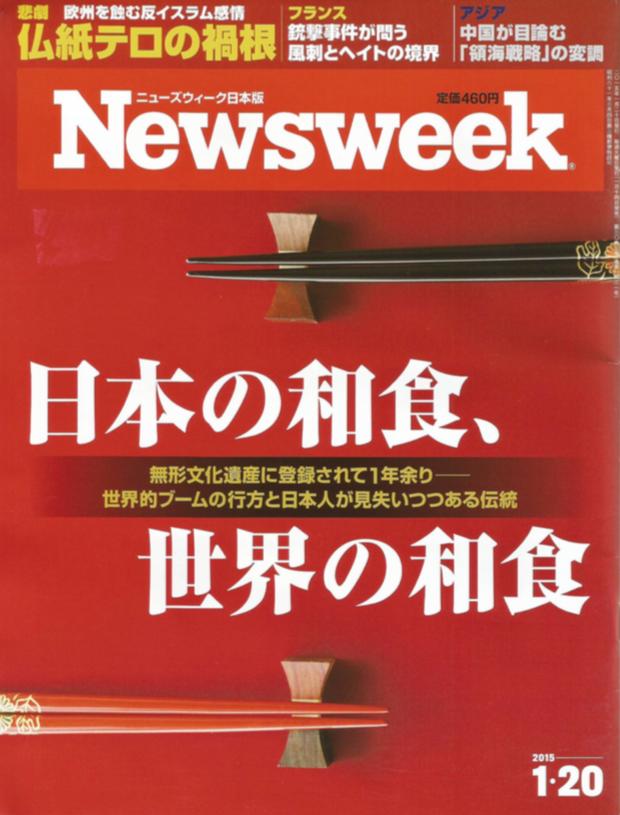 Newsweek Japan Jan 20 2015-0.png