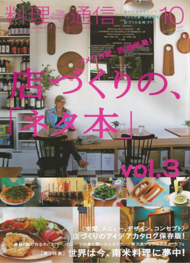料理通信 oct 2013-0.png