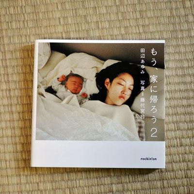 sypal-FUJISHIRO-4-Mou-Uchi-ni-Kaerou-2011