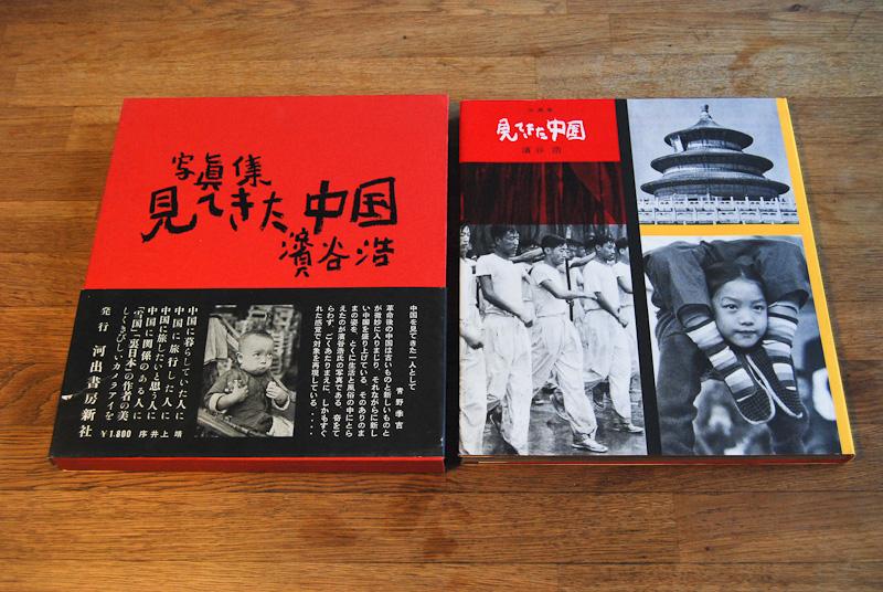 Hiroshi Hamaya, China As I Saw It
