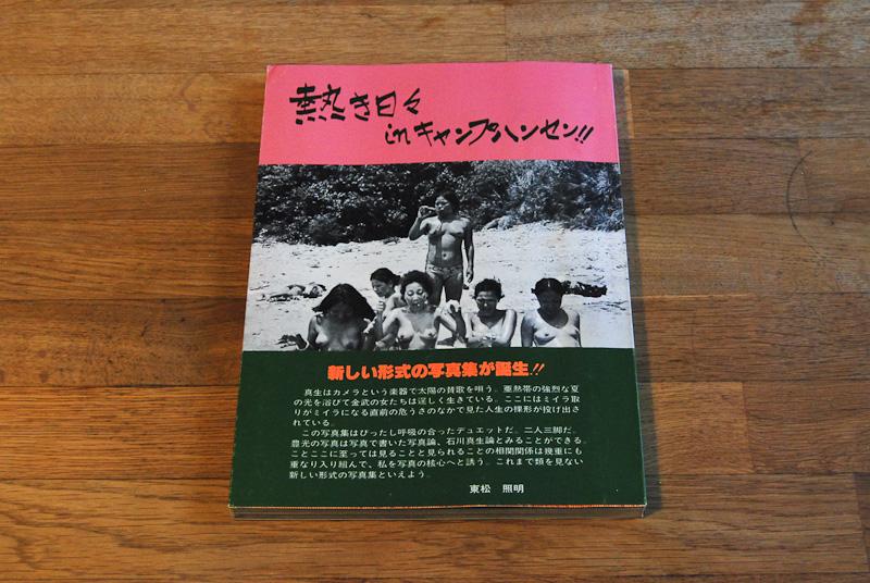 Mao Ishikawa, Hot Days in Camp Hansen