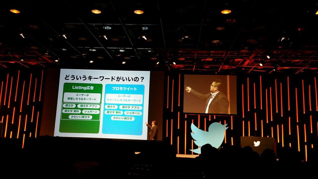 Twitter Japan主催『 # AgencySummit』に登壇、 プロモツイートの活用事例について紹介を行う  (2014年11月)