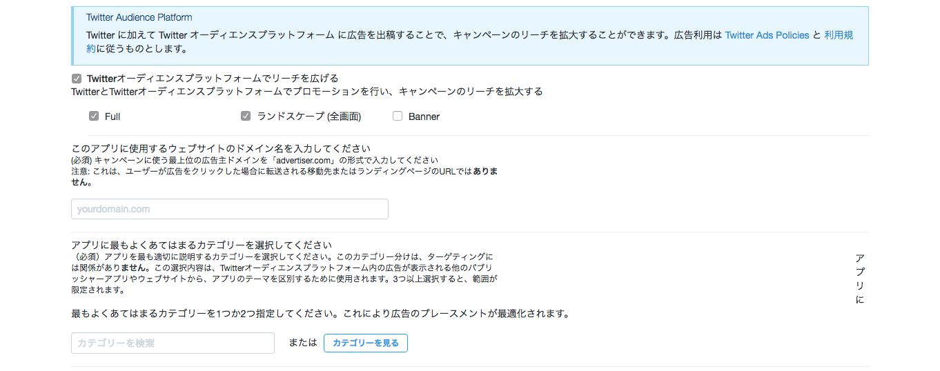 Twitter Audience Platform.png
