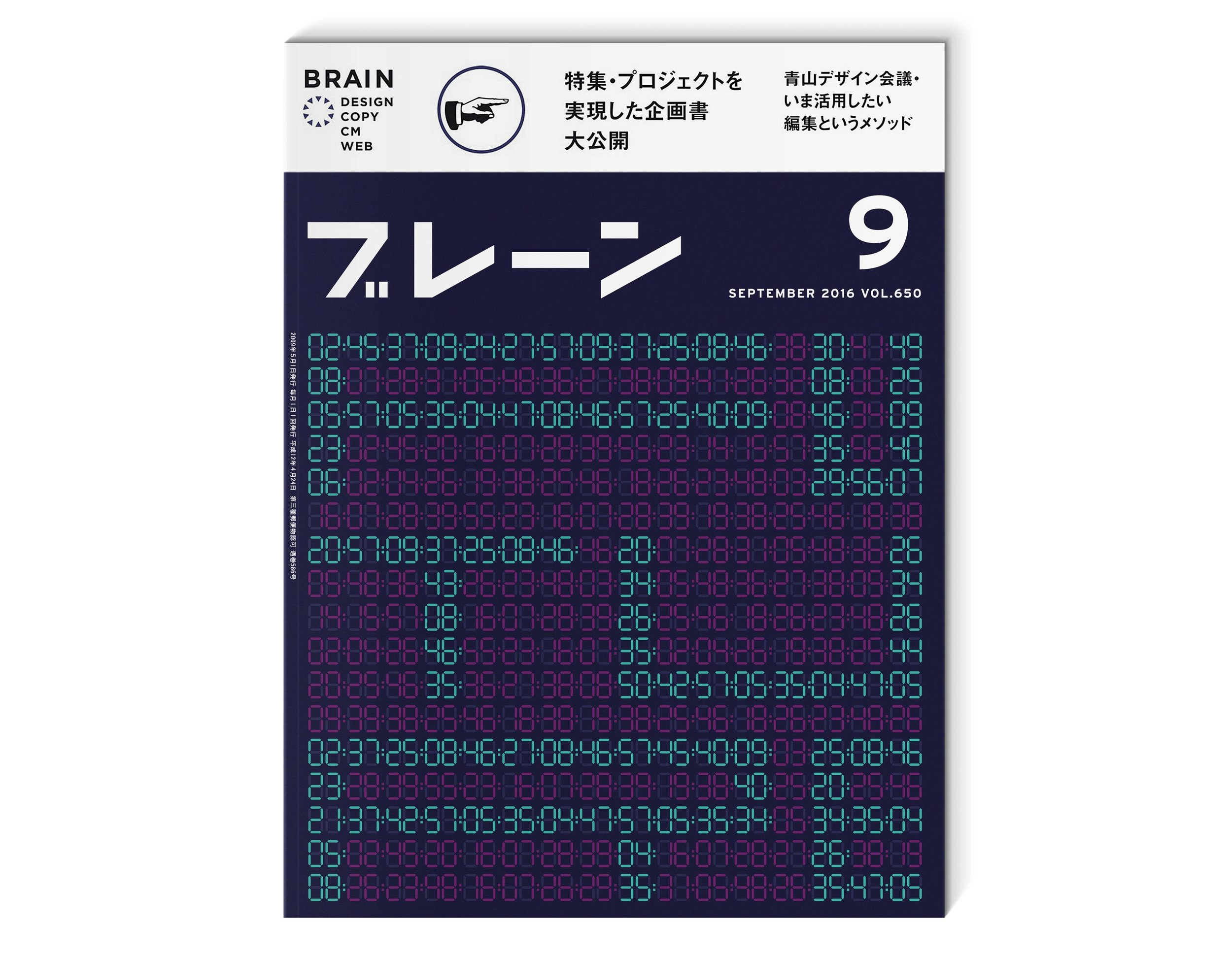 brain-cover-white.jpg
