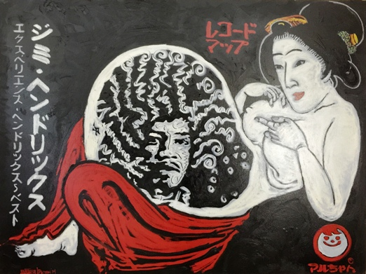 """The Dream of Momofuku's Wife"" Japanese Woodcut Geisha / Jimi Hendrix / Ramen Logo / Japanese writing from Jimi Hendrix Album, 48x36, Mixed on Canvas"