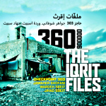 Checkpoint-303 The Iqrit Files