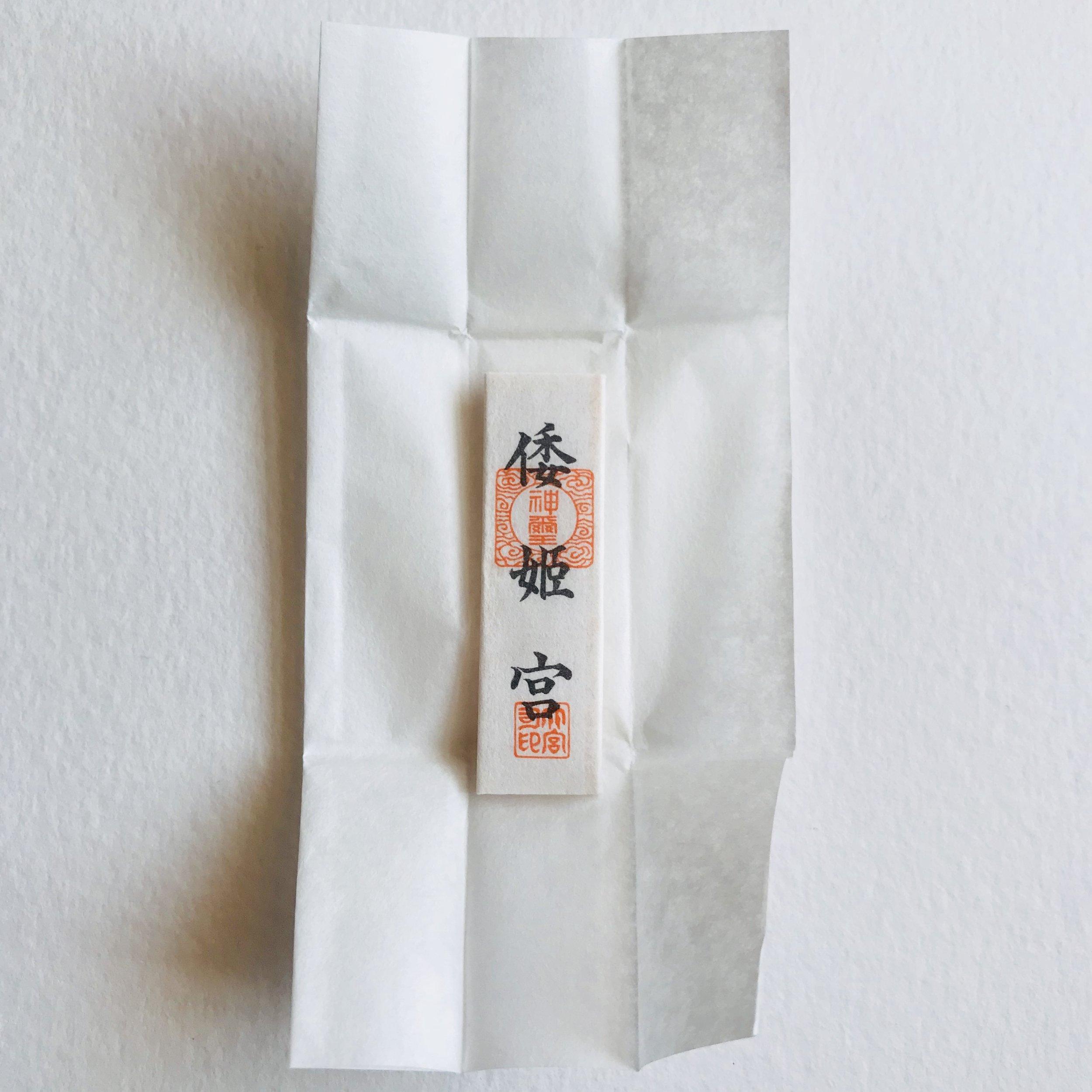 Yamatohimegû 倭姫宮
