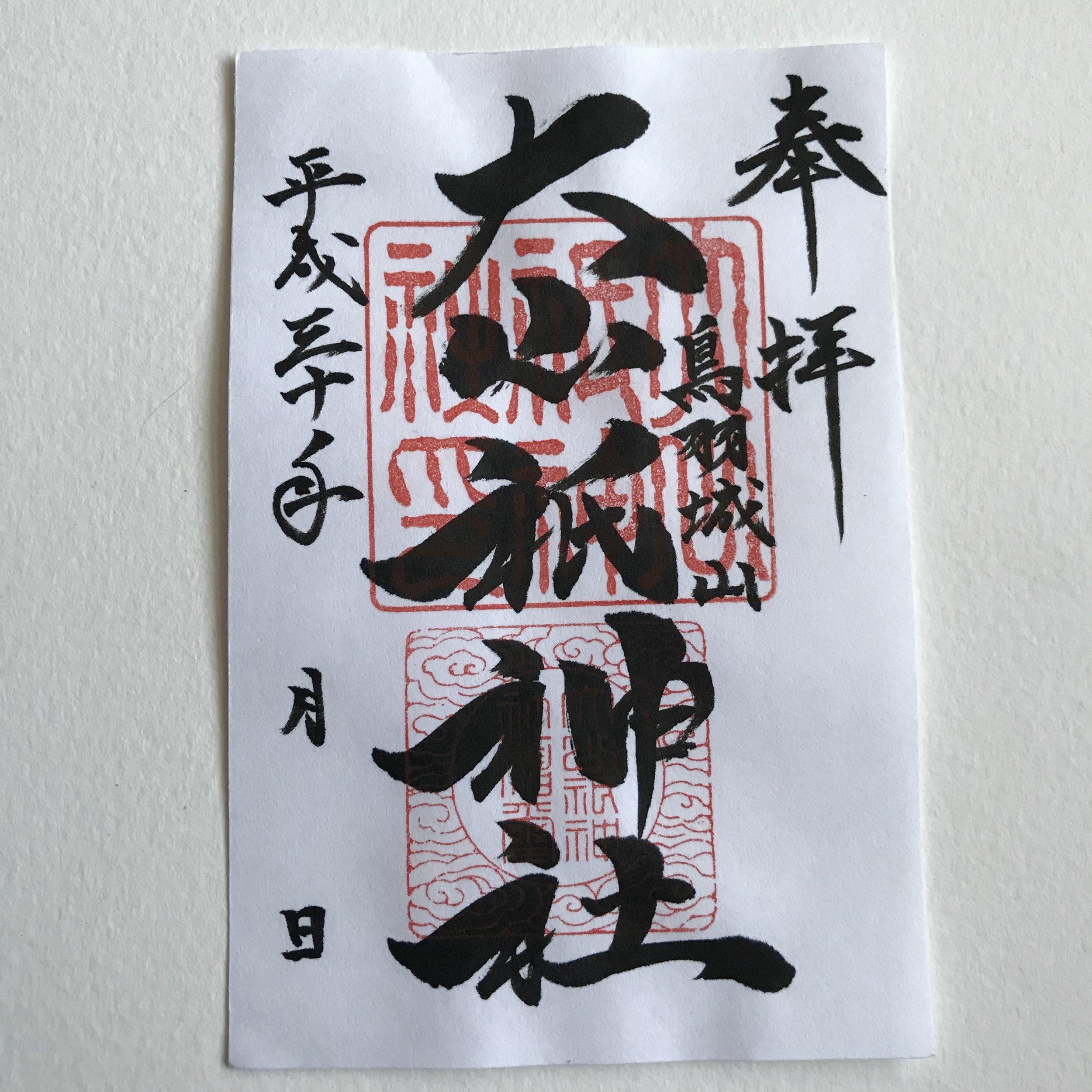 Ôyamazumi Jinja 大山祇神社