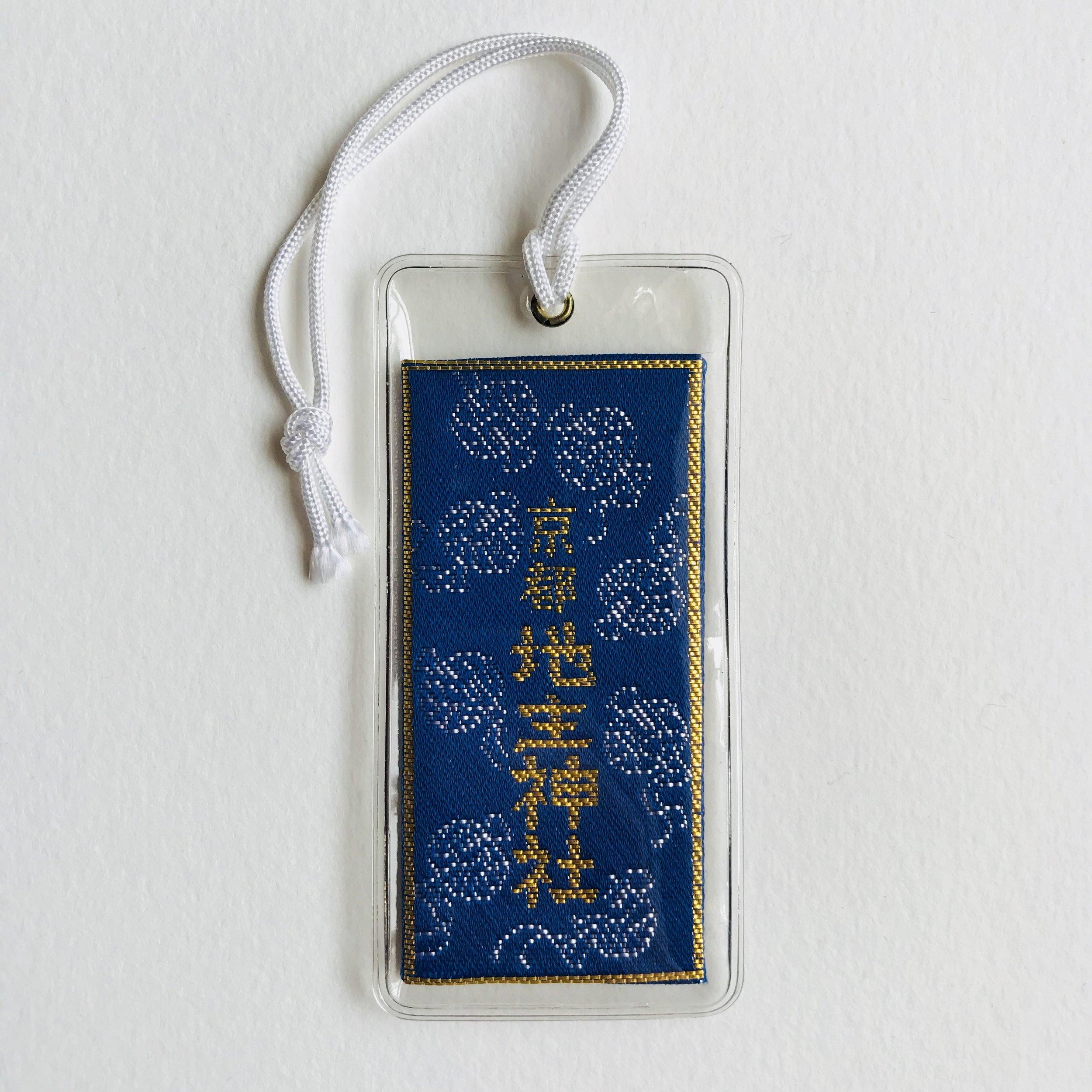 Jishu Jinja 地主神社
