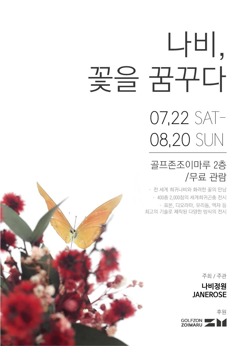 2017 Exhibition in Korea
