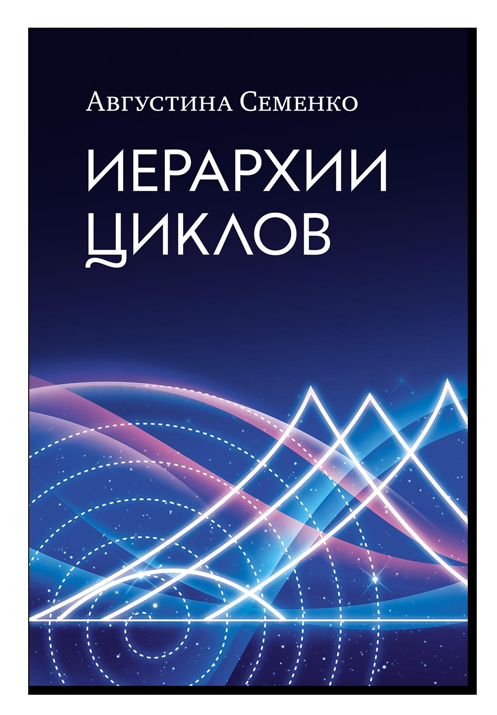 semenko_cover.png