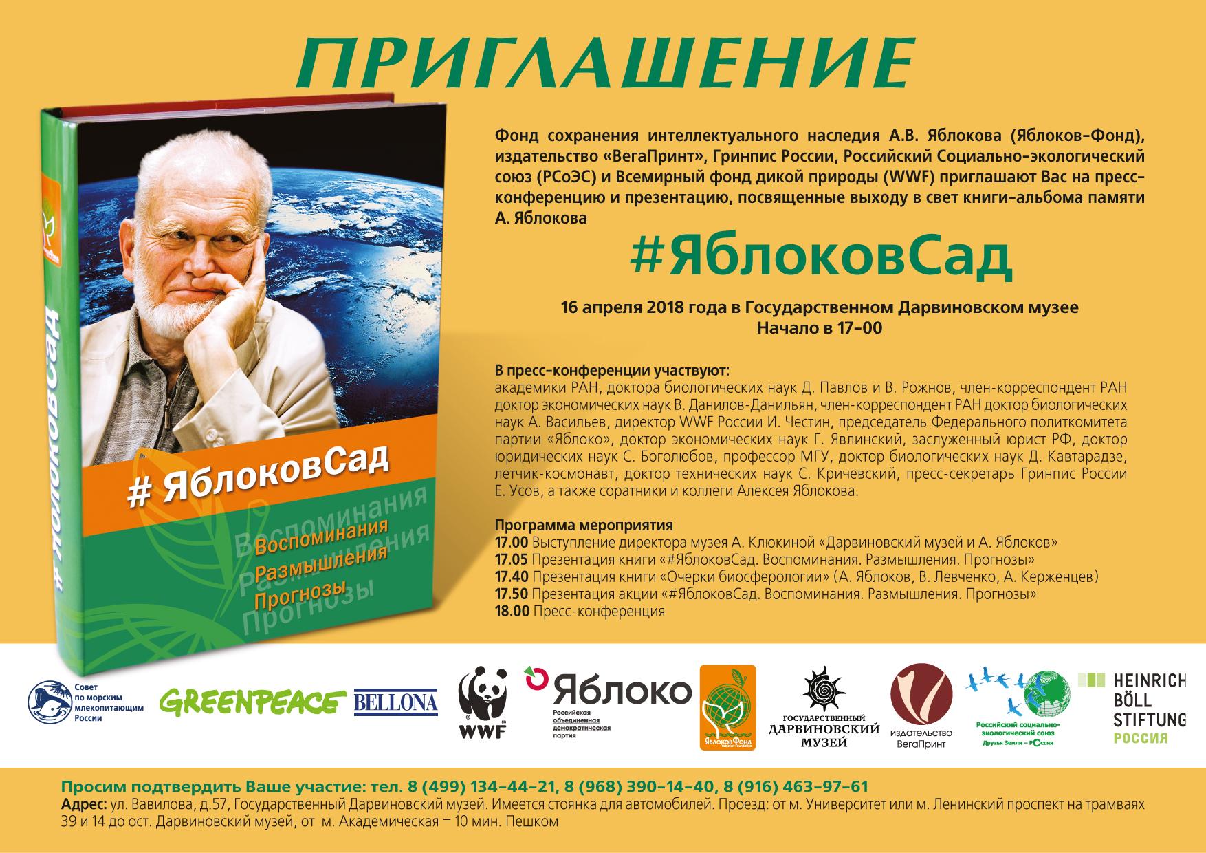 Invitation_yablokov.jpg