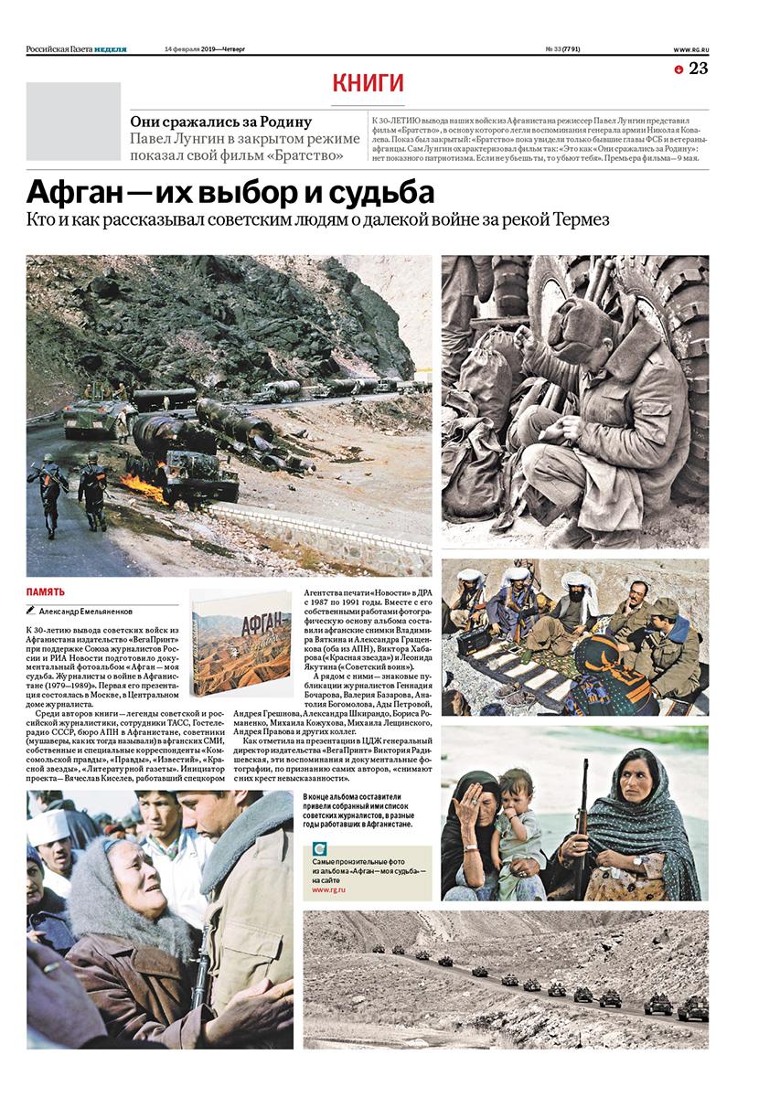 А. Емельяненков. «Российская Газета. Неделя»