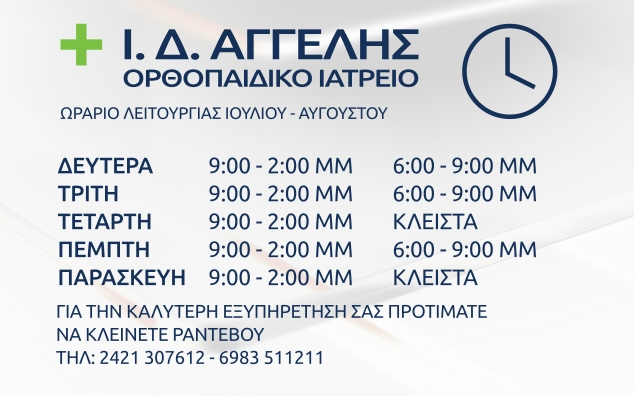 summer-2017-timetable