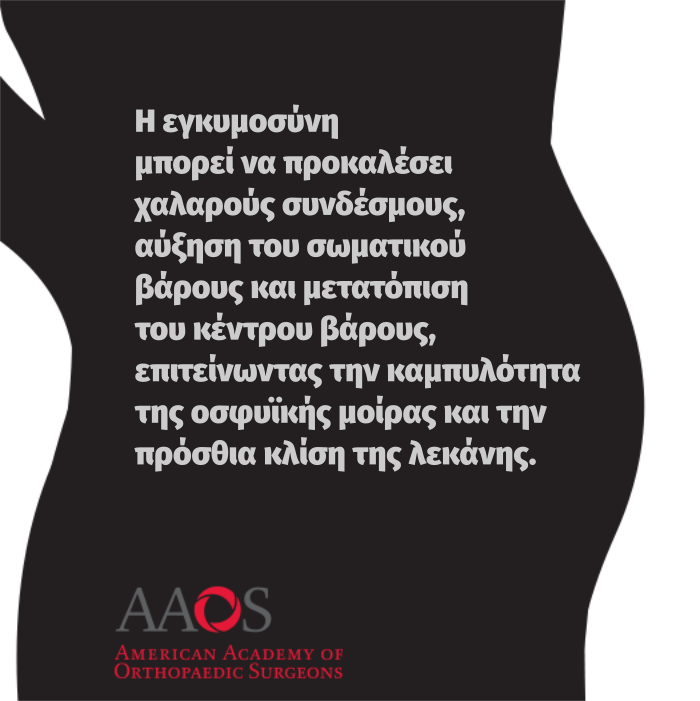 pregnancy-aaos-greek.png