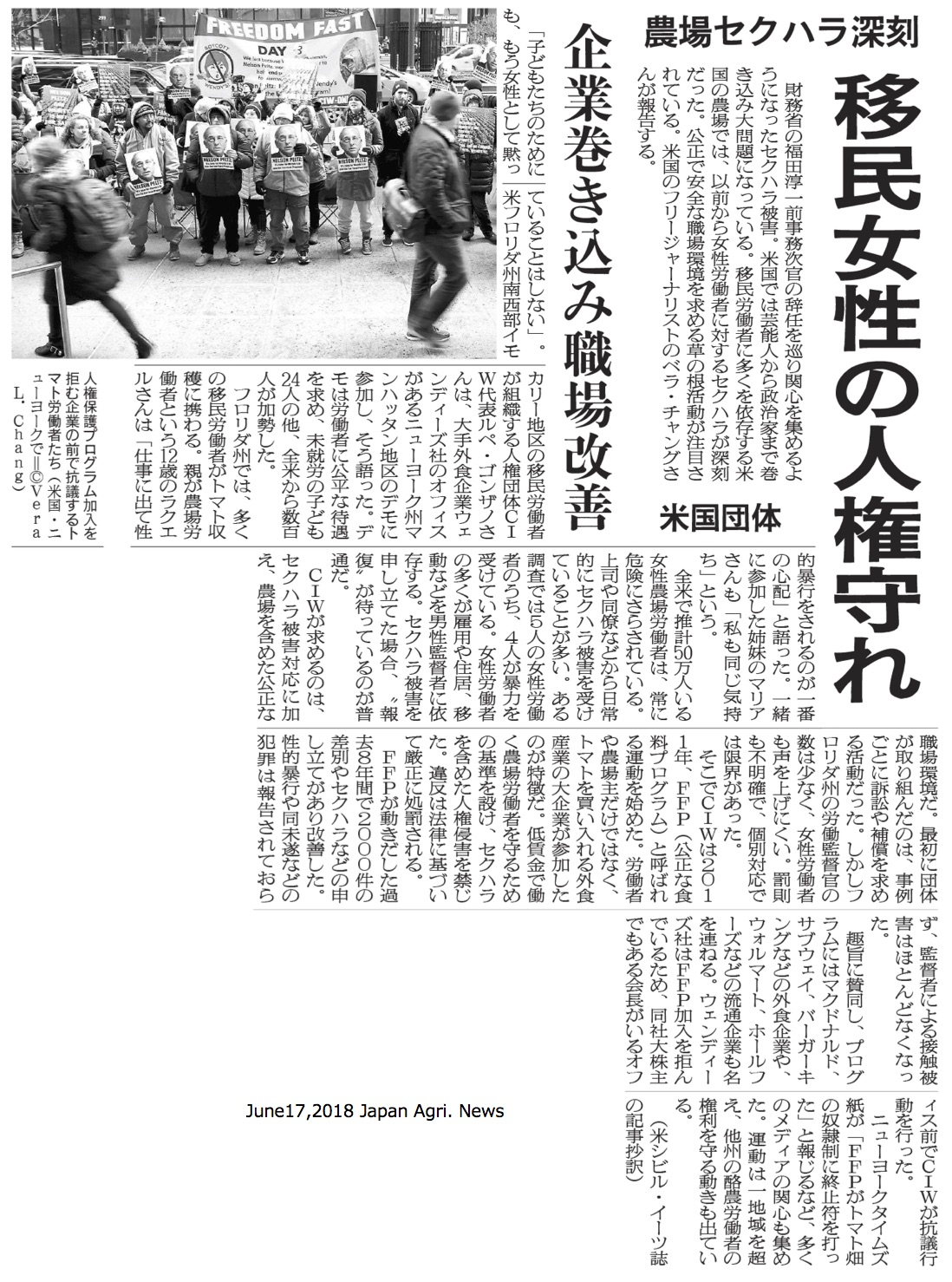 My   Civil Eats  story  about farmworker women survivors and their #MeToo fight translated and abridged for  Japan Agricultural News,  distributed to 400,000 farmers across Japan.