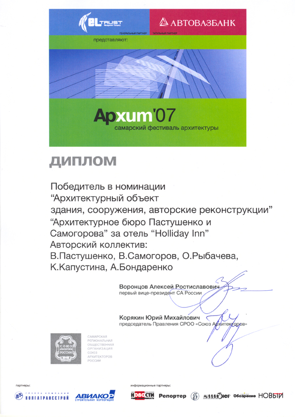 2007 - Поволжский фестиваль архитектуры «АРХИТ'07», Самара, Россия (Гран-При) | ARCHIT'07 Festival of Architecture, Samara, Russia (Grand Prix)