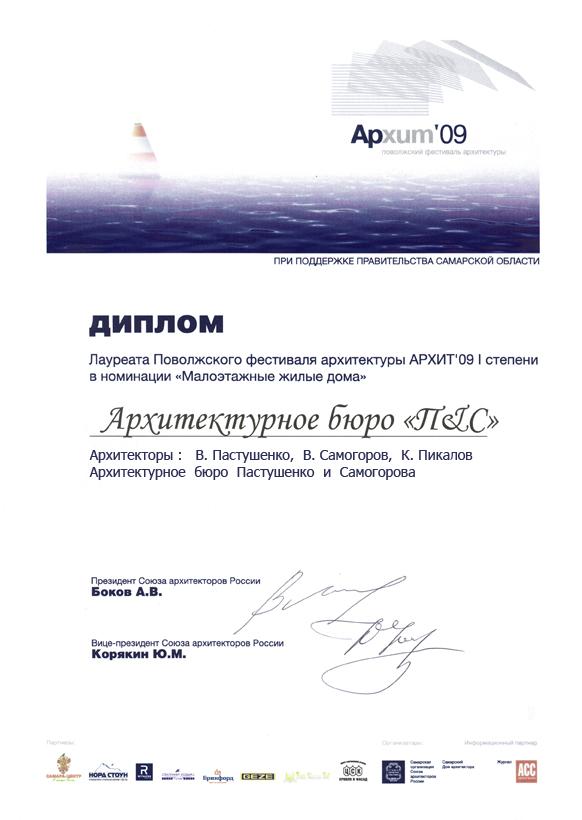 Диплом Архит 09.jpg
