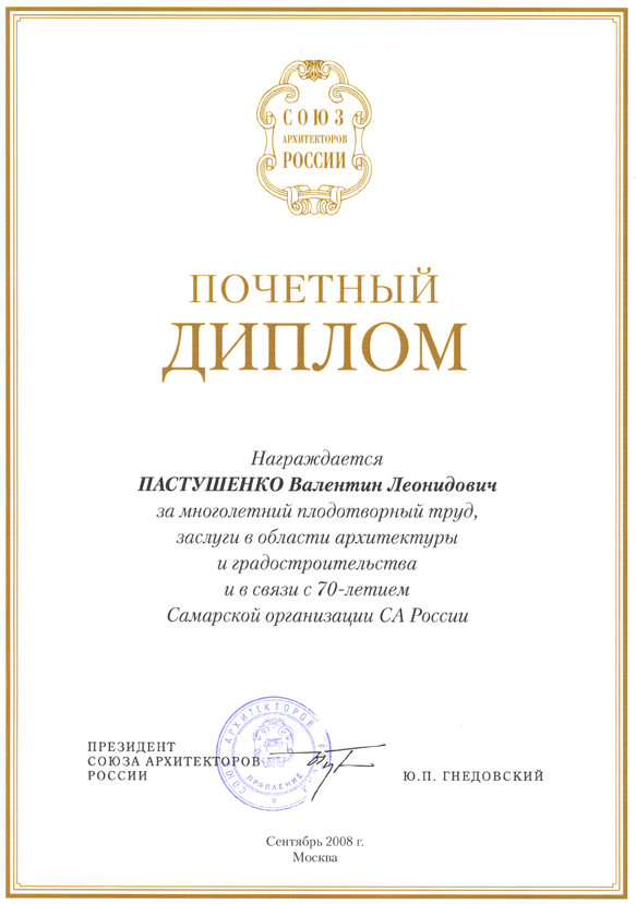 диплом СА России Пастушенко.jpg