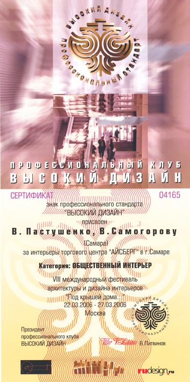 сертификат ТЦ Айсберг.jpg