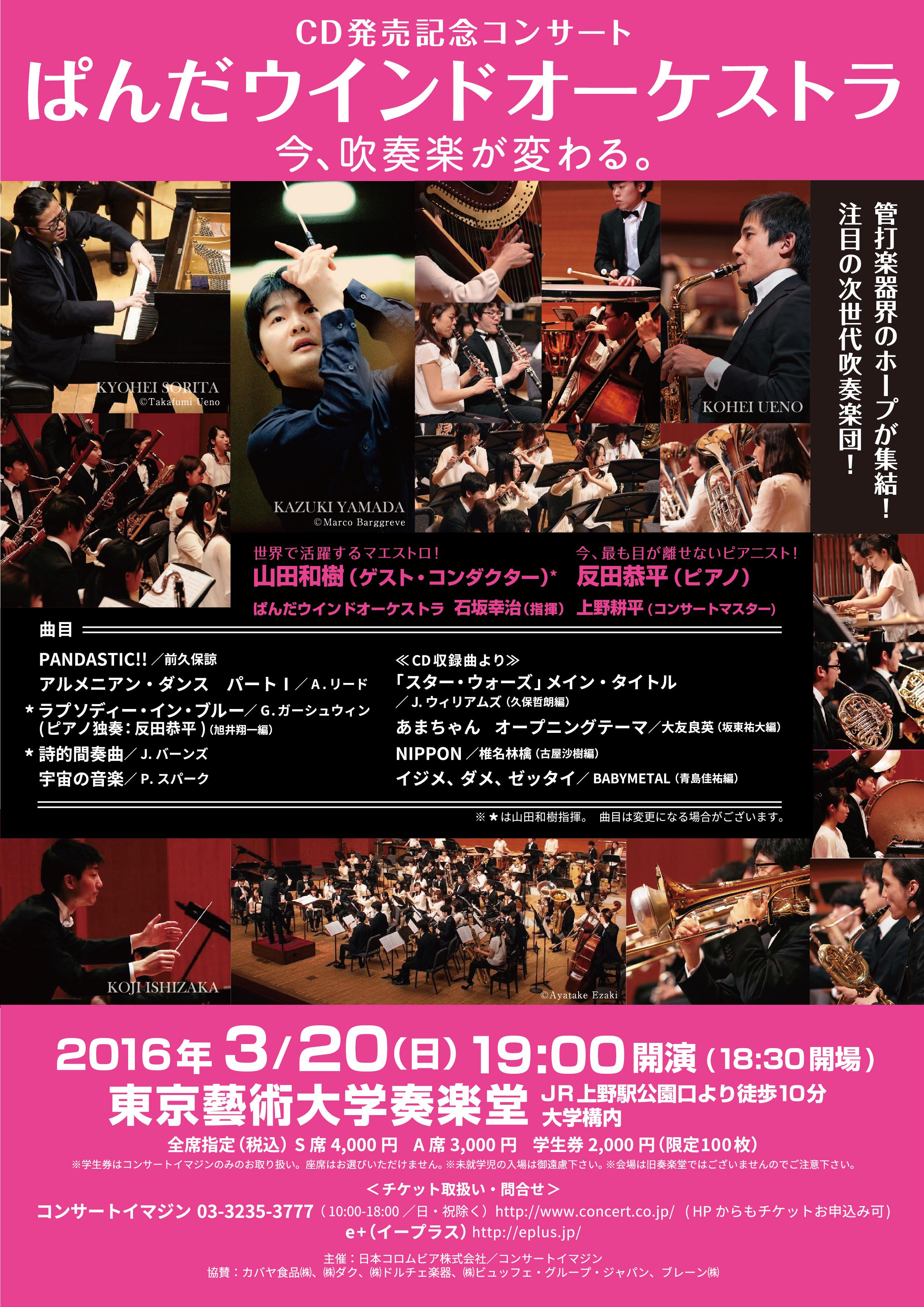 20160320 ぱんだウインドオーケストラ公演チラシ表.jpg