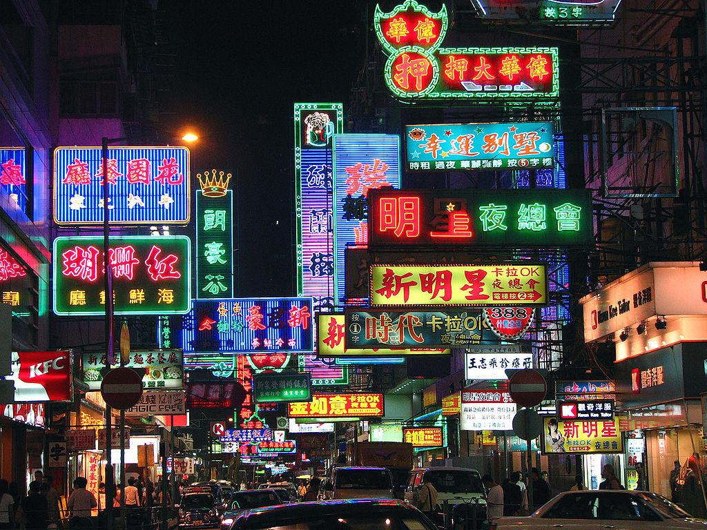 Portland Street, Hong Kong