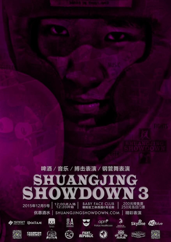 Shuangjing_Showdown_3_Event_Poster_04_WEB_B_CHI.jpg