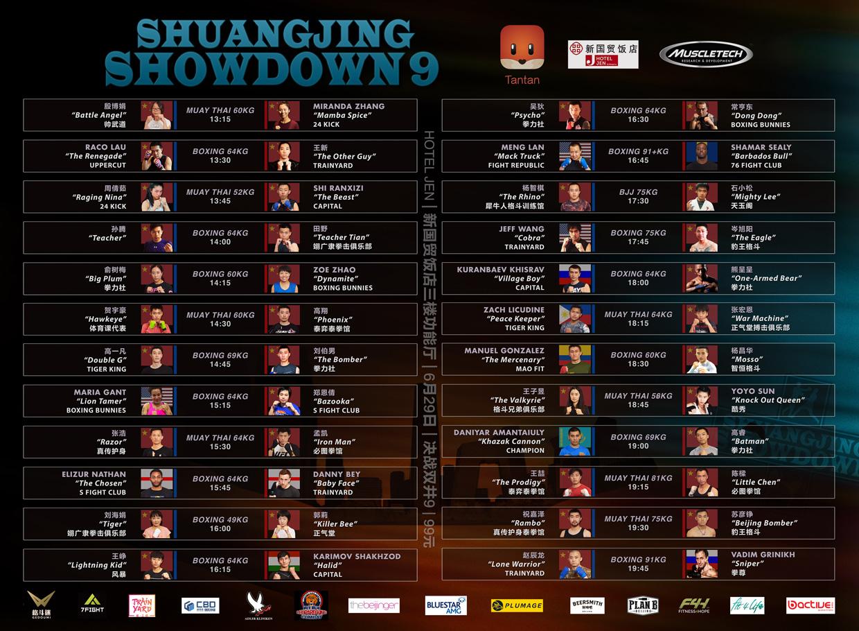 shuangjingshowdown9beijingboxing_fightcard