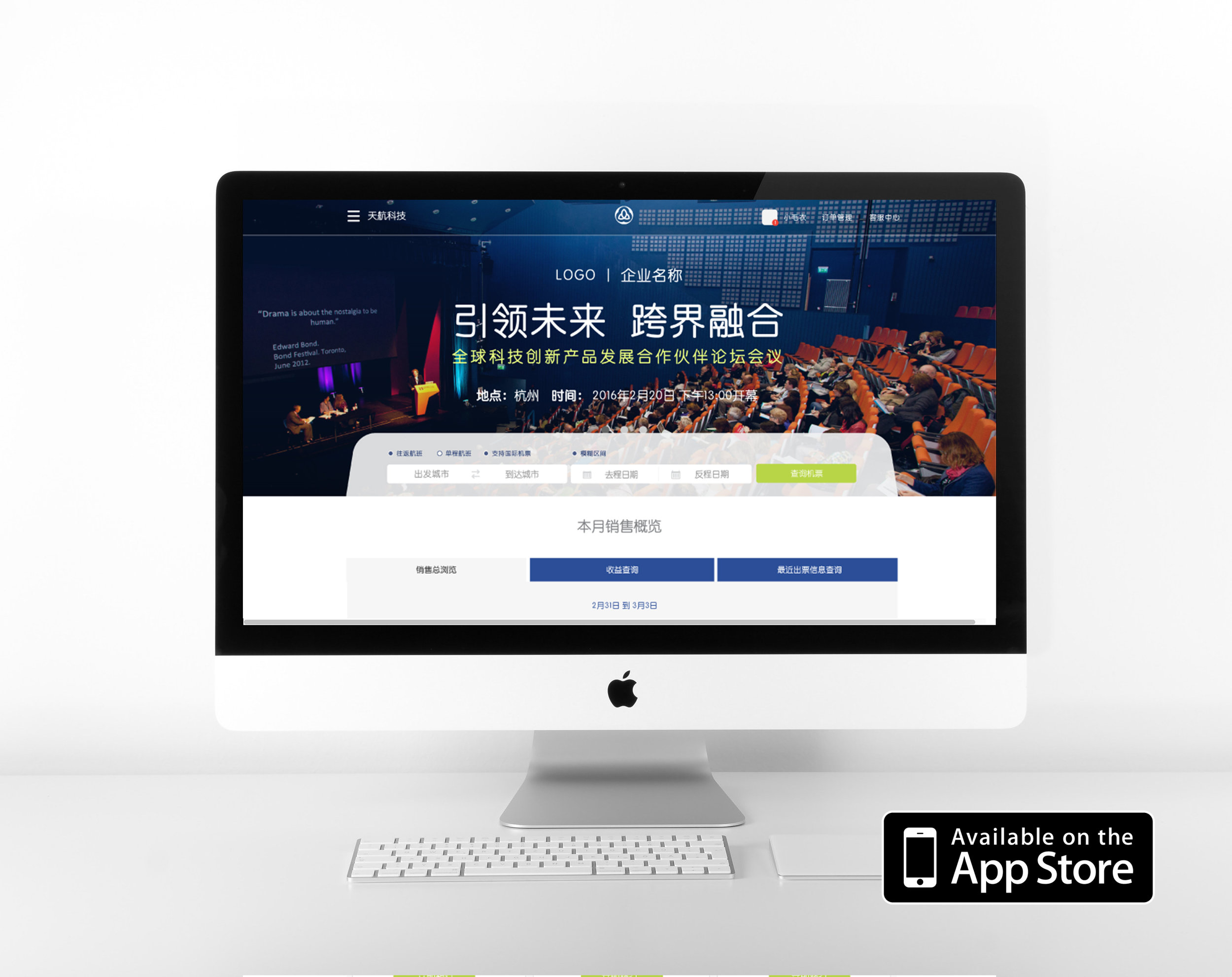 Tianhang Box - Website and mobile app design