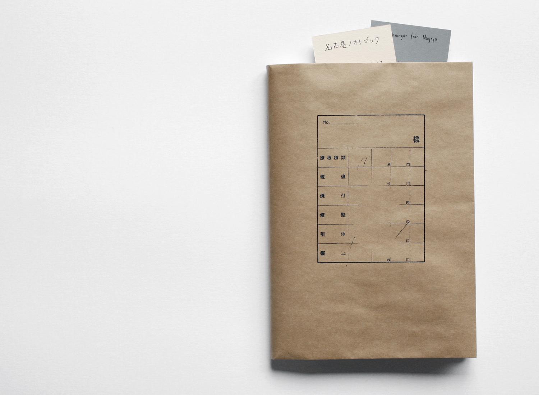 dok_nagoya_notebook_01.jpg