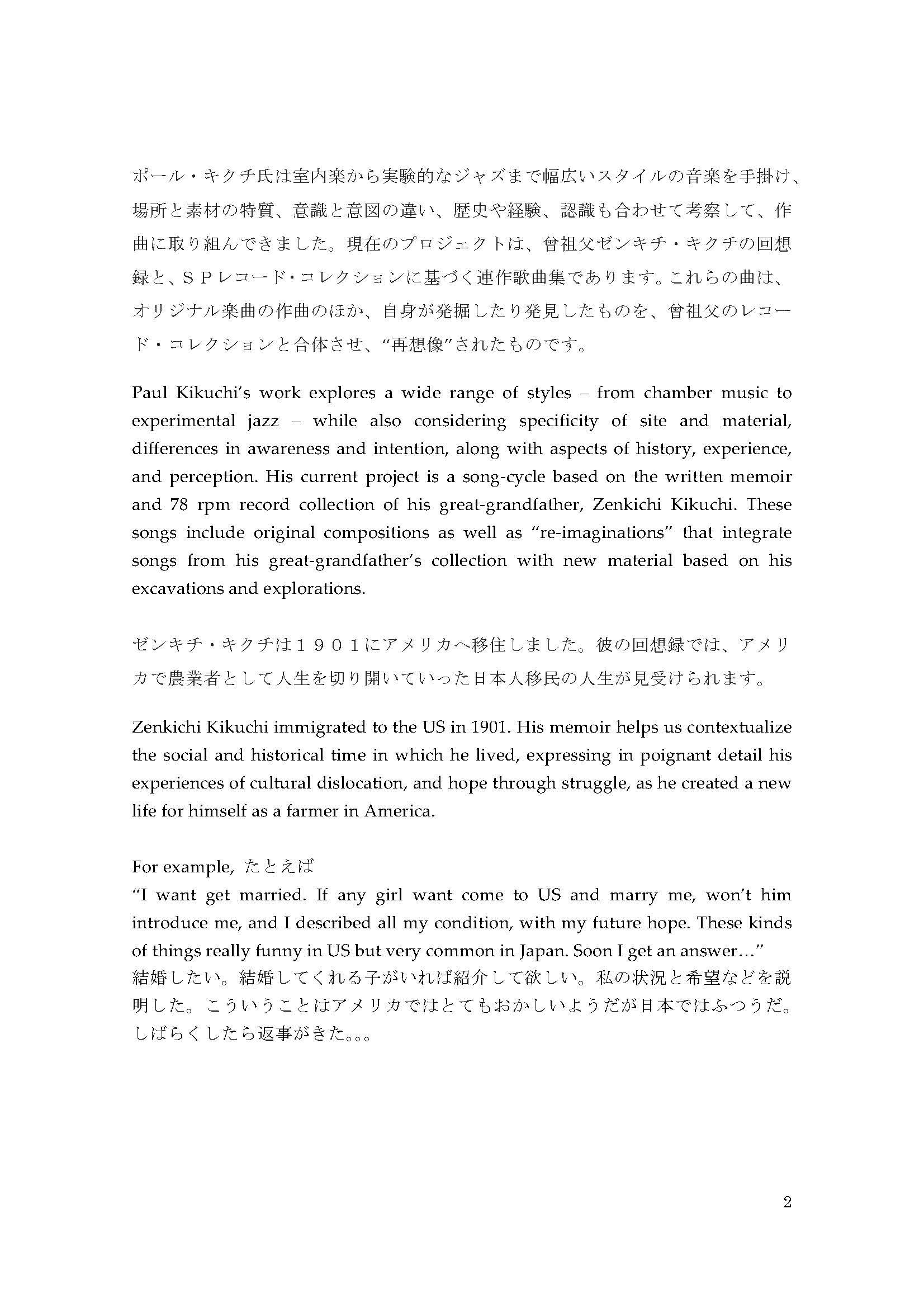 Paul Kikuchi AF introduction 2.jpg