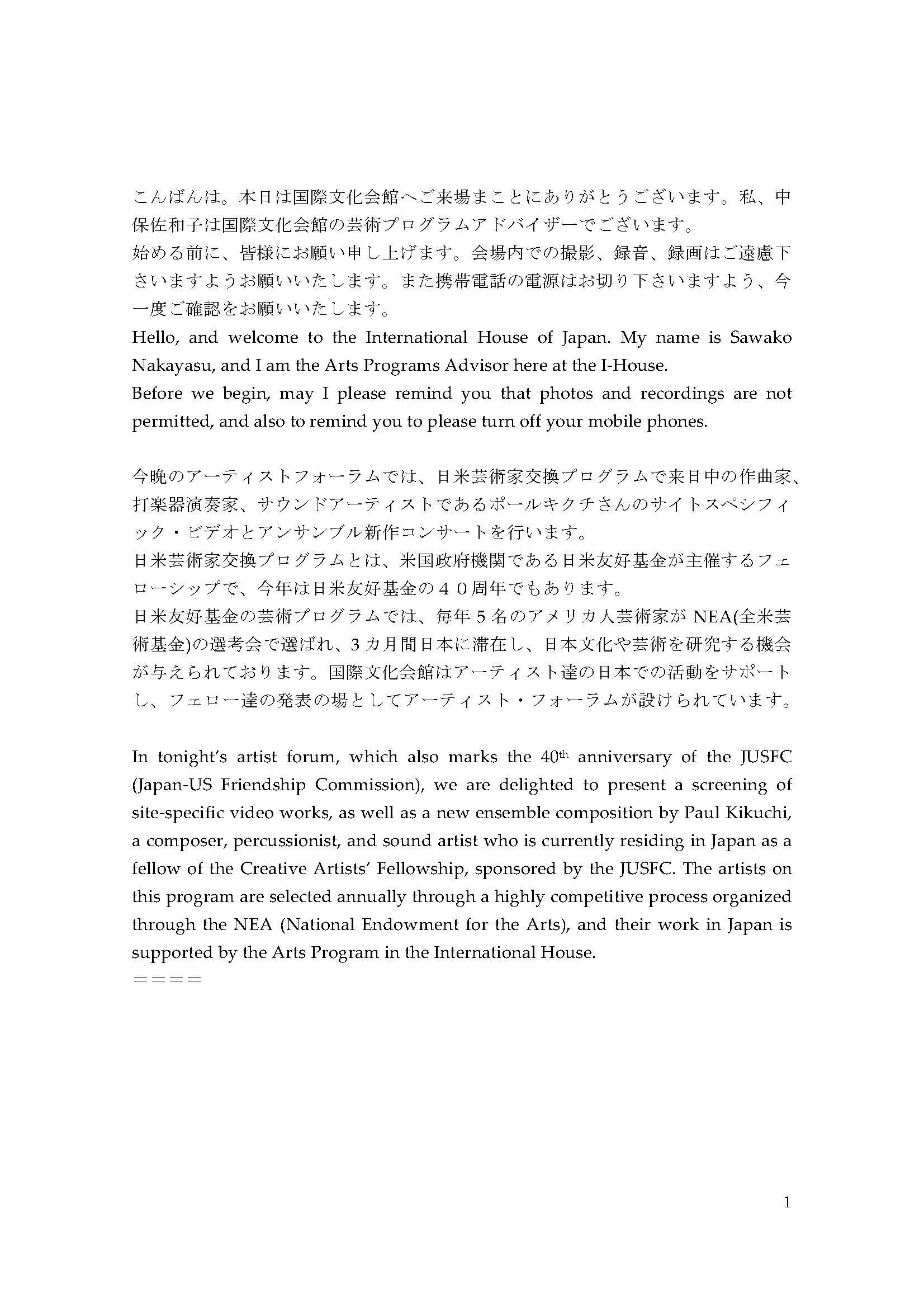 Paul Kikuchi AF introduction 1.jpg