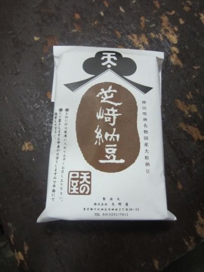 Amanoya's fabulous natto