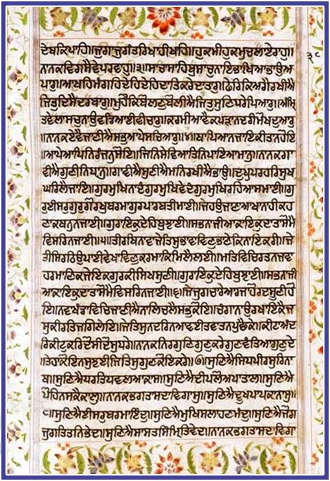18th Century Guru Granth Sahib Ji