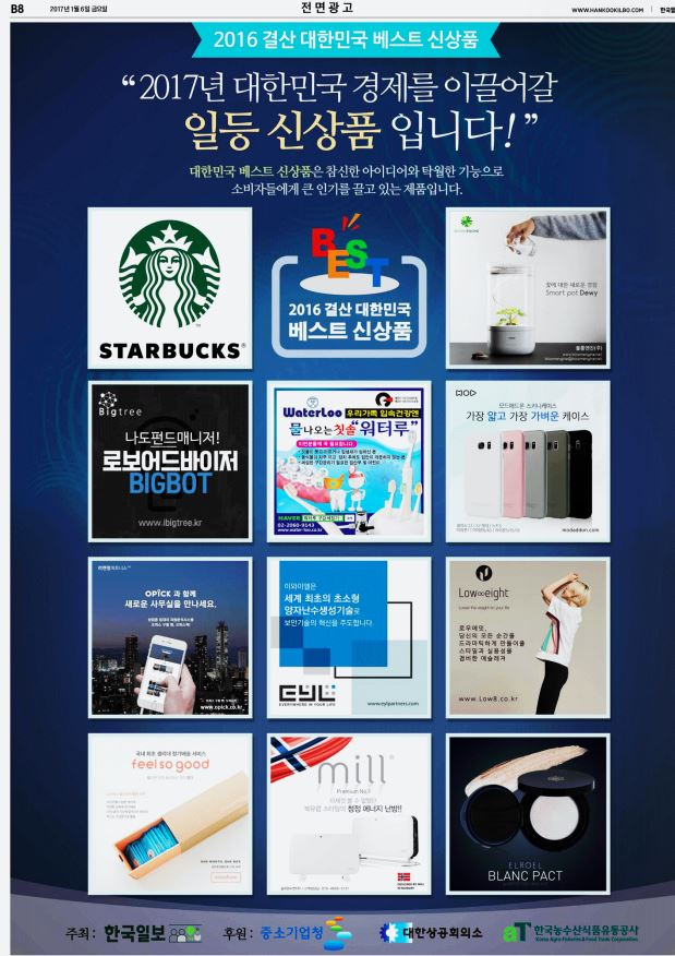 Awarded among the 10 best new brands by Korea Daily.