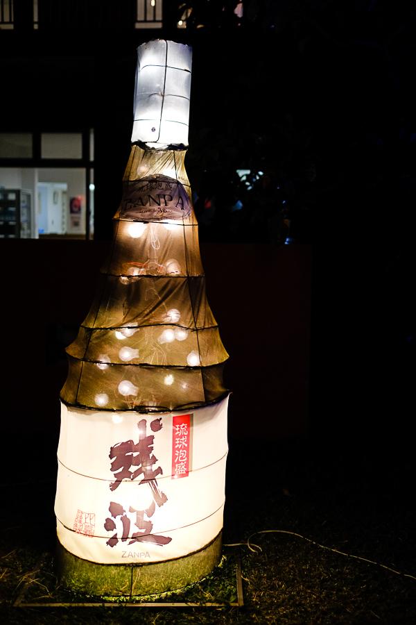 awamori (Japanese whiskey) or sake bottle?