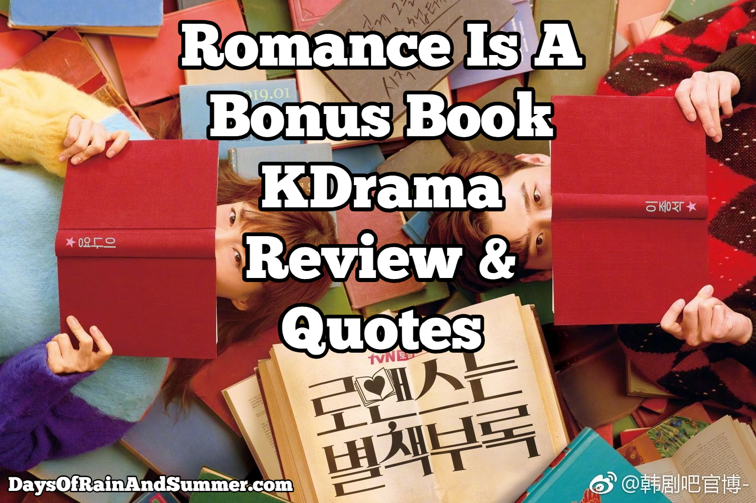 hymn of death & romance is a bonus book review