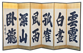 Japanese 6 Fold Screen