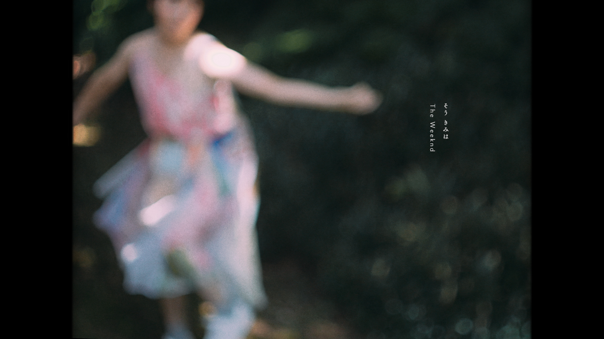 "NABOWA_My Heartbeat (Belong To You)feat. å±±ç""°ãªã¥.mp4.00_02_25_23.Still014.jpg"