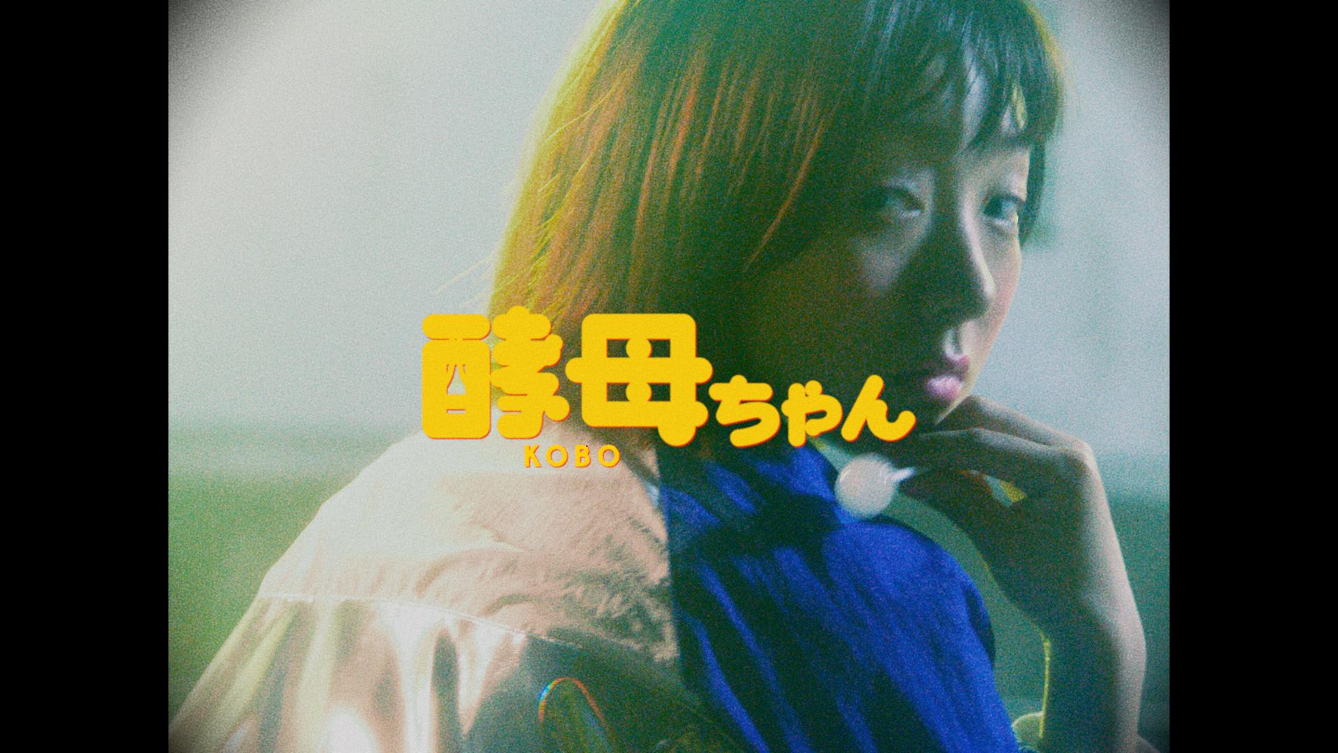 酵母ちゃん_final_edit_white.00_04_13_04.静止画028.jpg
