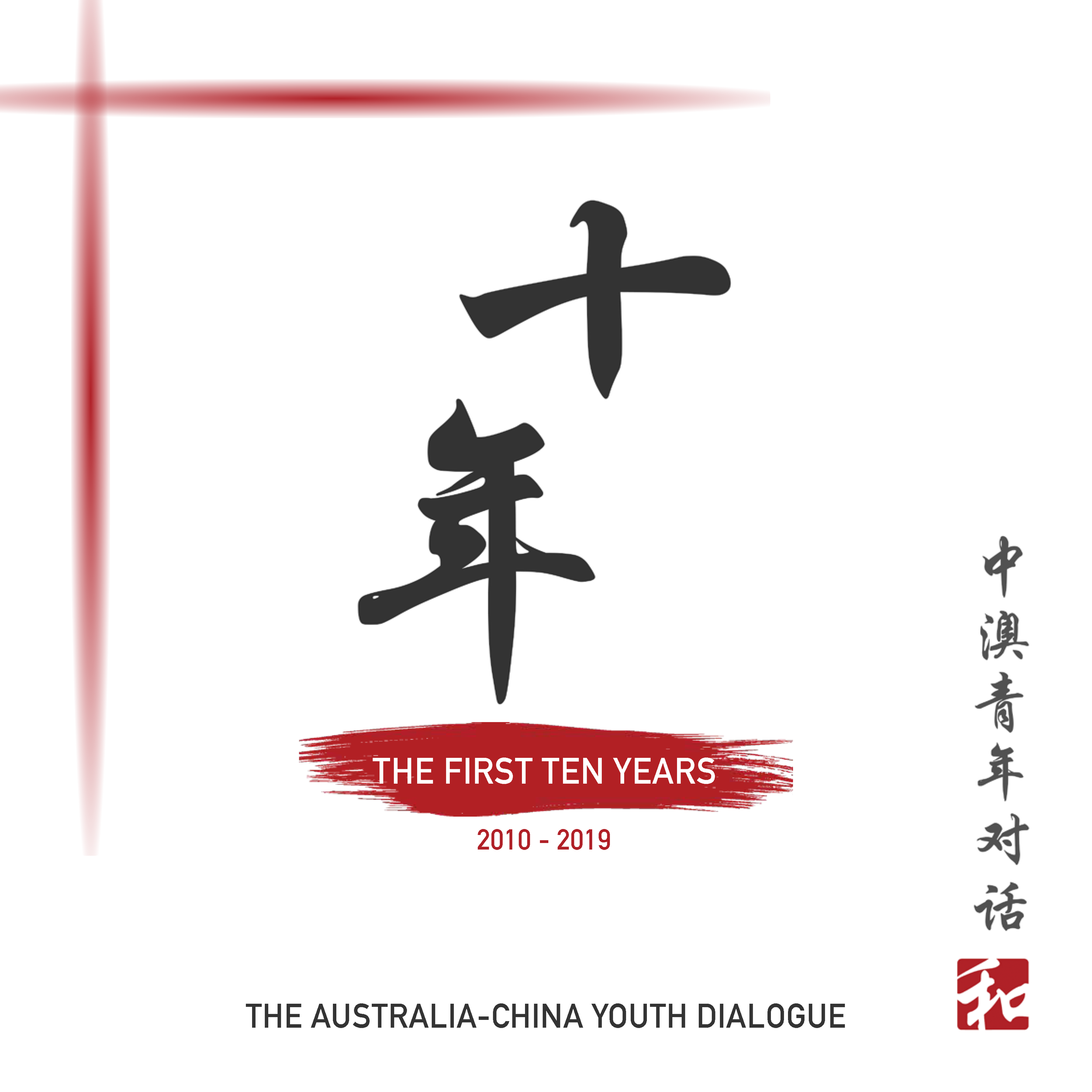 ACYD - Anniversary Book_FRONT COVER_页面_1.png