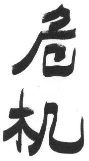 Chinese symbol for crisis