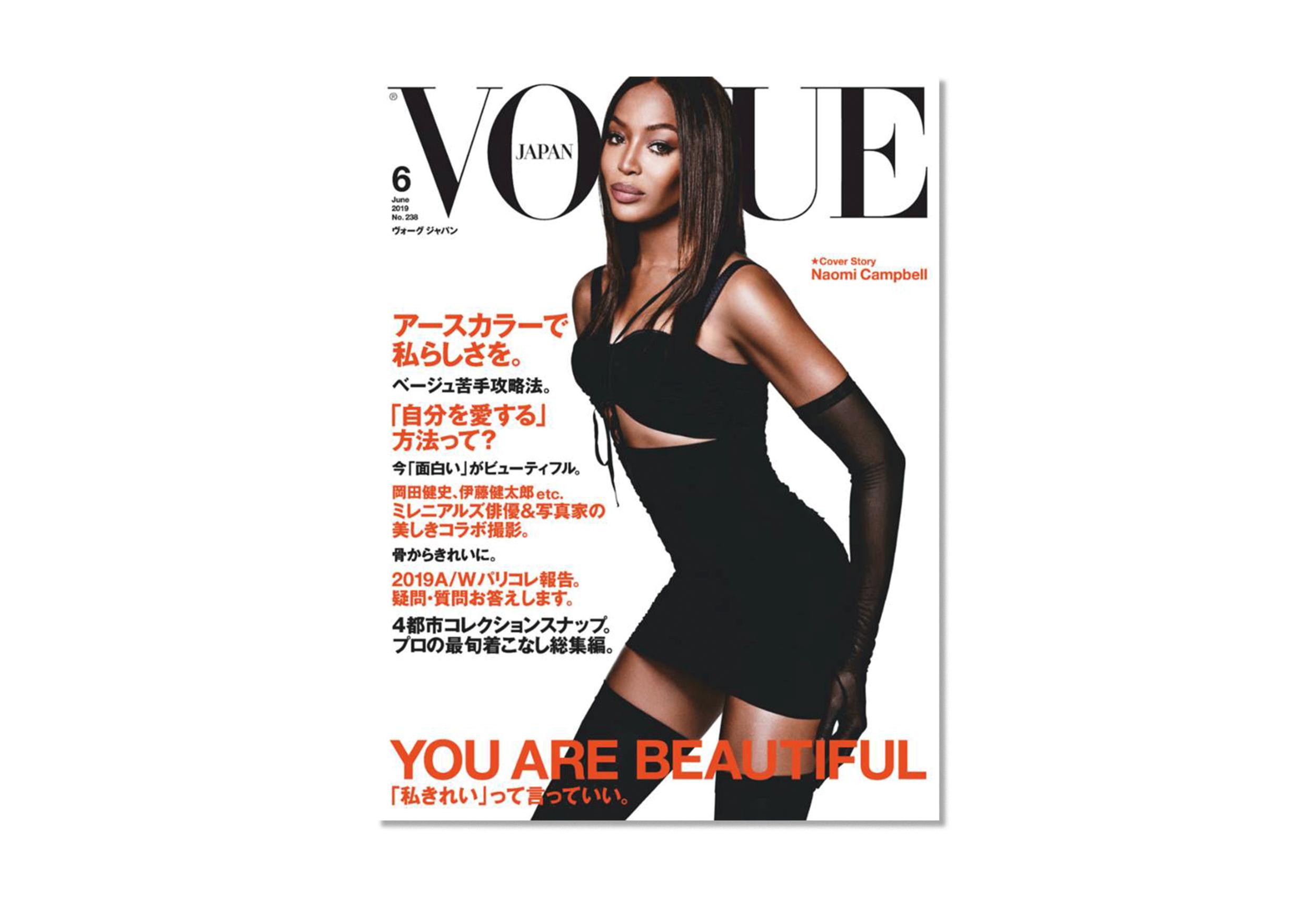 20190330_Vogue_01.png