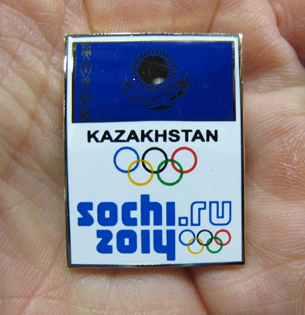 A few minutes ago I scored a rare Kazakhstan pin. Given the news that the country's autocratic leader is considering dropping the stan from the end of his nation's name because he's tired of his land getting confused with other, in his view, inferior countries that end in stan, this pin could become a collector's item.