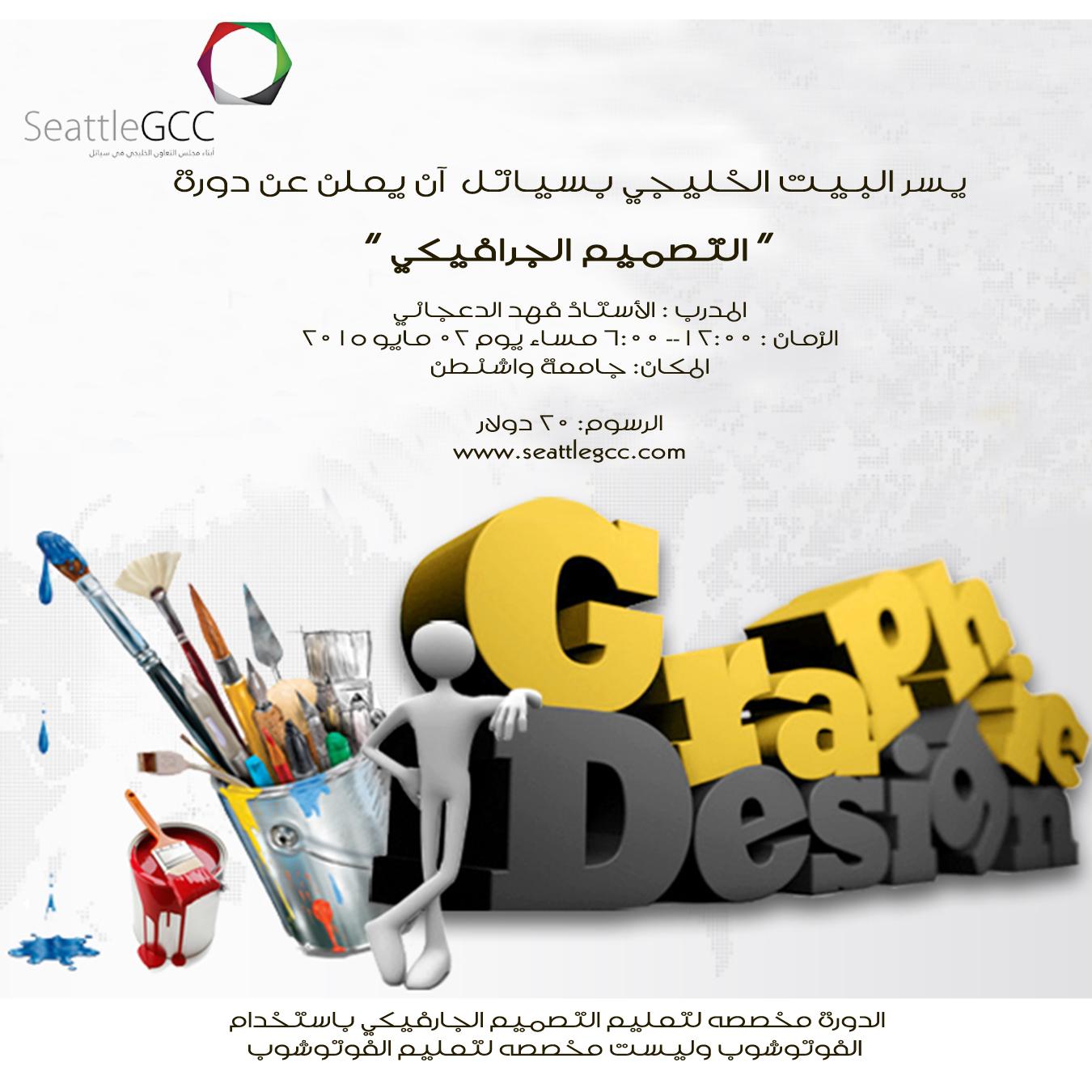 graphic design seattlegcc