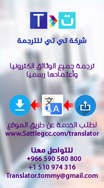 تي تي للترجمة | t translator