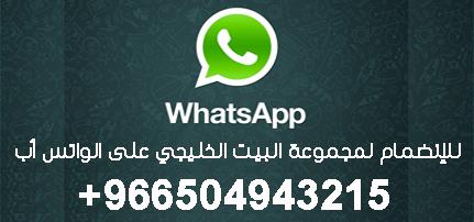 مجموعة البيت الخليجي بسياتل SeattleGCC whatsapp