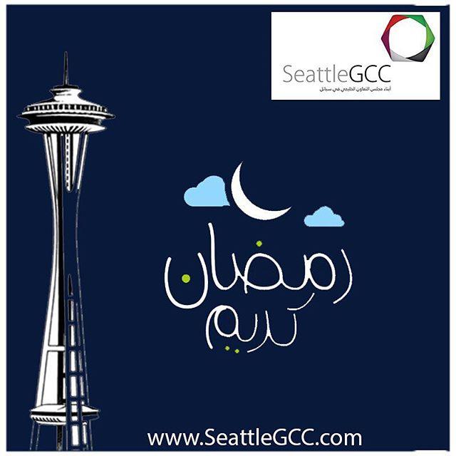 رمضان مبارك علينا وعليكم وعلى جميع المسلمين في جميع اقطار العالم  أسرة البيت الخليجي بسياتل تتمنى لكم صياما مقبولا وإفطارا شهيا www.seattlegcc.com @seattle  #seattle #seattlegcc  #uw #سياتل #سياتل_جي_سي_سي  #متطوع #امريكا #جامعة_واشنطن