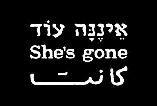 VAZA_Logo_ShesGone.jpg