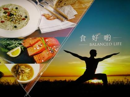 """Reklamaffisch vid flygplatsen. """"Ät bra mat -- Balanced Life"""""""